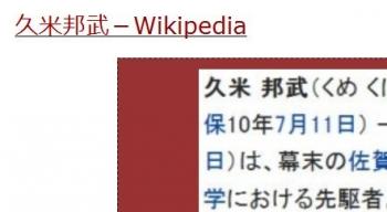 ten久米邦武