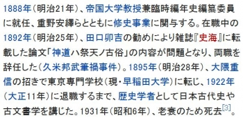 wiki久米邦武
