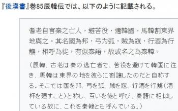 wiki辰韓2