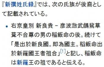 wiki稲飯命2