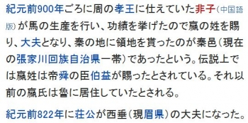 wiki秦