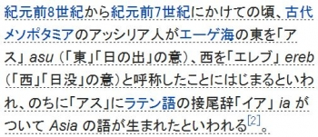 wikiアジア