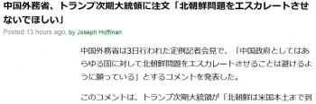 news中国外務省、トランプ次期大統領に注文「北朝鮮問題をエスカレートさせないでほしい」