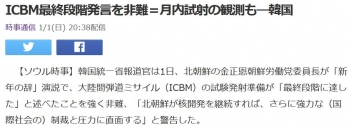 newsICBM最終段階発言を非難=月内試射の観測も―韓国
