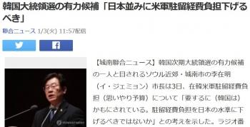 news韓国大統領選の有力候補「日本並みに米軍駐留経費負担下げるべき」