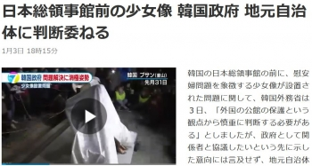 news日本総領事館前の少女像 韓国政府 地元自治体に判断委ねる