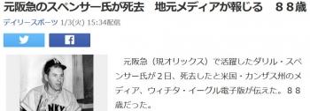news元阪急のスペンサー氏が死去 地元メディアが報じる 88歳