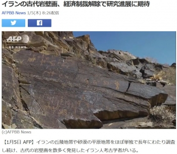 newsイランの古代岩壁画、経済制裁解除で研究進展に期待