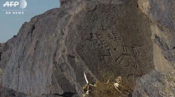 newsイランの古代岩壁画、経済制裁解除で研究進展に期待2