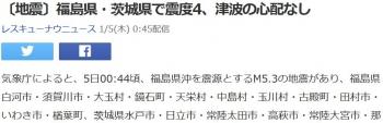 news〔地震〕福島県・茨城県で震度4、津波の心配なし