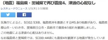 news〔地震〕福島県・茨城県で再び震度4、津波の心配なし