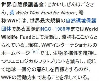 wiki世界自然保護基金