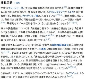 wiki世界自然保護基金5
