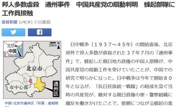 news邦人多数虐殺 通州事件 中国共産党の扇動判明 蜂起部隊に工作員接触