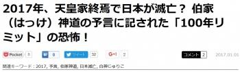 news2017年、天皇家終焉で日本が滅亡? 伯家(はっけ)神道の予言に記された「100年リミット」の恐怖!
