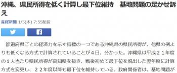 news沖縄、県民所得を低く計算し最下位維持 基地問題の足かせ訴え