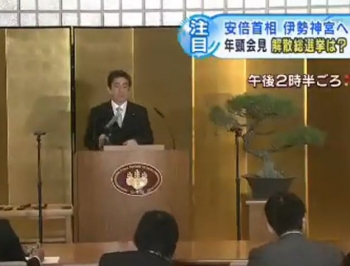 ten安倍総理、蓮舫民進党代表 伊勢で年頭会見