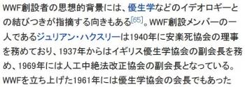 wiki世界自然保護基金4