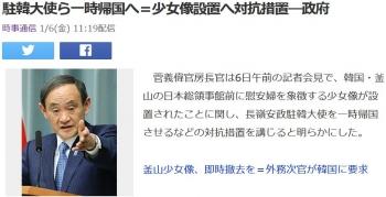 news駐韓大使ら一時帰国へ=少女像設置へ対抗措置―政府