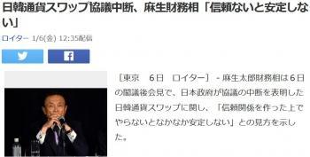 news日韓通貨スワップ協議中断、麻生財務相「信頼ないと安定しない」