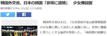 news韓国外交省、日本の措置「非常に遺憾」 少女像設置