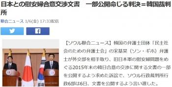 news日本との慰安婦合意交渉文書 一部公開命じる判決=韓国裁判所