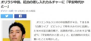 newsオリラジ中田、紅白の差し入れカルチャーに「平安時代かと…」