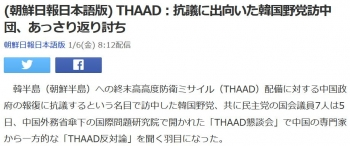 news(朝鮮日報日本語版) THAAD:抗議に出向いた韓国野党訪中団、あっさり返り討ち