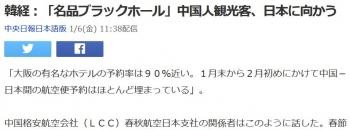 news韓経:「名品ブラックホール」中国人観光客、日本に向かう