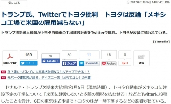 newsトランプ氏、Twitterでトヨタ批判 トヨタは反論「メキシコ工場で米国の雇用減らない」