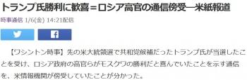 newsトランプ氏勝利に歓喜=ロシア高官の通信傍受―米紙報道