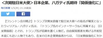 news<次期駐日米大使>日本企業、ハガティ氏期待「関係強化に」
