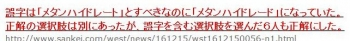 tok地理問題文の選択肢に誤字…関西学院大が2月の入試で