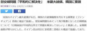 news慰安婦問題「平和的に解決を」 米副大統領、韓国に要請