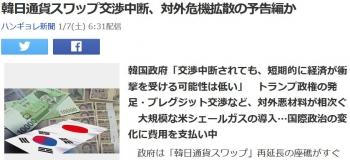 news韓日通貨スワップ交渉中断、対外危機拡散の予告編か