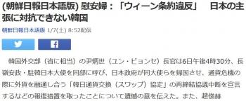 news(朝鮮日報日本語版) 慰安婦:「ウィーン条約違反」 日本の主張に対抗できない韓国