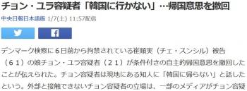 newsチョン・ユラ容疑者「韓国に行かない」…帰国意思を撤回