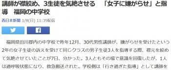 news講師が襟絞め、3生徒を気絶させる 「女子に嫌がらせ」と指導 福岡の中学校