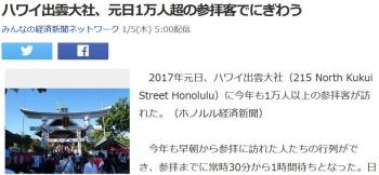 newsハワイ出雲大社、元日1万人超の参拝客でにぎわう