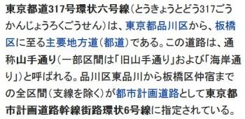 wiki東京都道317号環状六号線