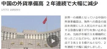 news中国の外貨準備高 2年連続で大幅に減少