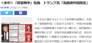 news<米中>「貿易戦争」危機 トランプ氏「為替操作国指定」