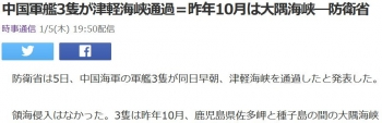 news中国軍艦3隻が津軽海峡通過=昨年10月は大隅海峡―防衛省