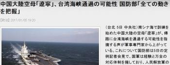news中国大陸空母「遼寧」、台湾海峡通過の可能性 国防部「全ての動きを把握」