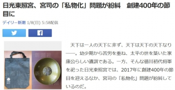 news日光東照宮、宮司の「私物化」問題が紛糾 創建400年の節目に
