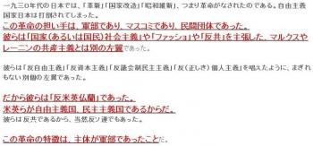 tok戦前の日本は左翼国家、反日国家だった1