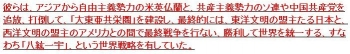 tok戦前の日本は左翼国家、反日国家だった2