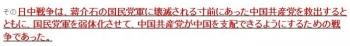 tok戦前の日本は左翼国家、反日国家だった3