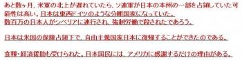 tok戦前の日本は左翼国家、反日国家だった4