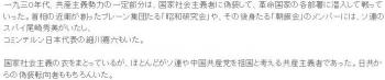 tok戦前の日本は左翼国家、反日国家だった5